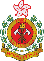 150px-Hong_Kong_Fire_Services_Department